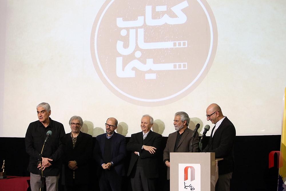 ششمین دوره جایزه کتاب سال سینمای ایران  35