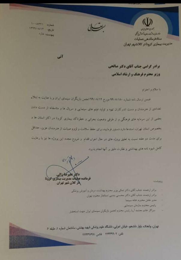 نامه شورای مرکزی انجمن بازیگران سینمای ایران به دکتر زالی 2