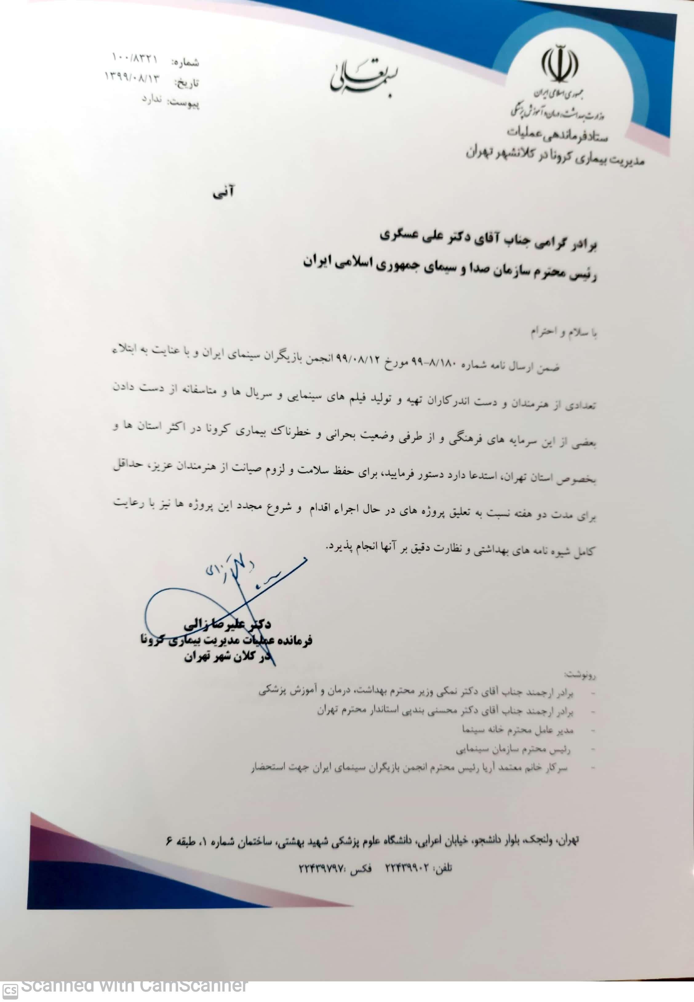 نامه شورای مرکزی انجمن بازیگران سینمای ایران به دکتر زالی 3