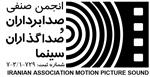 انتخاب شورای مرکزی جدید انجمن صدابرداران و صداگذاران سینمای ایران برگزار شد